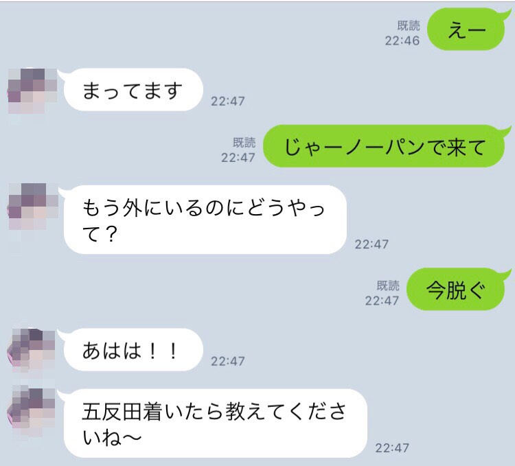 五反田 オフパコ