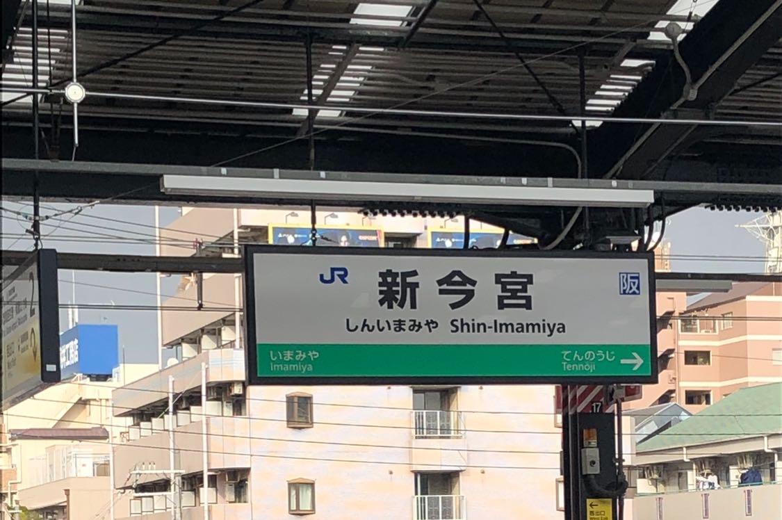 飛田新地 行き方