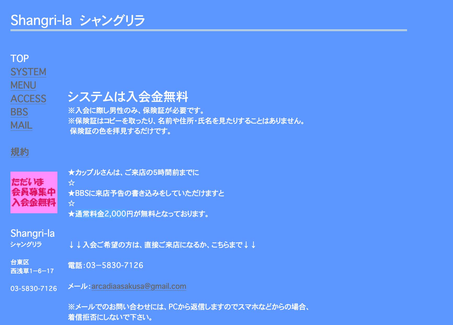 浅草 ハプバー