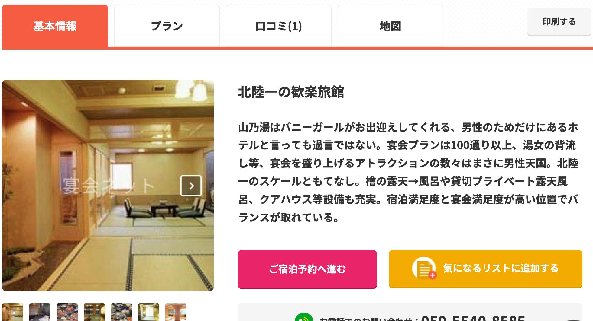 山乃湯ホテル