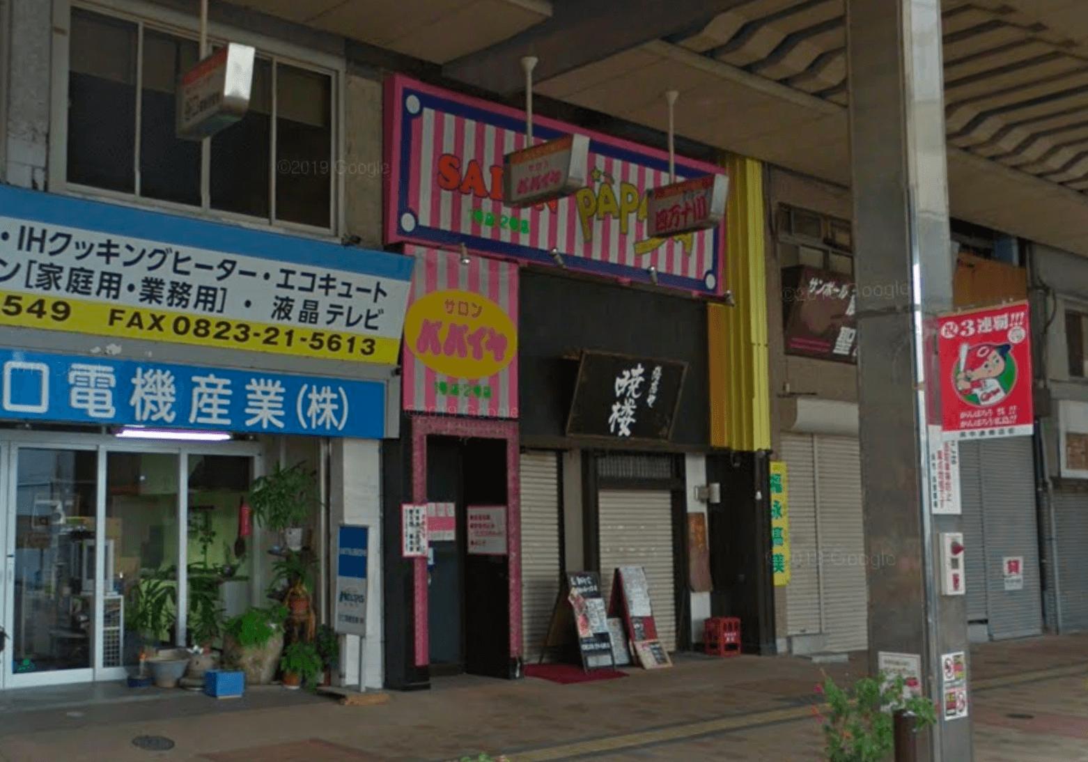 広島 本サロ