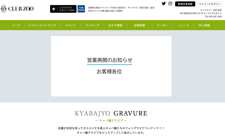 金沢 キャバクラ