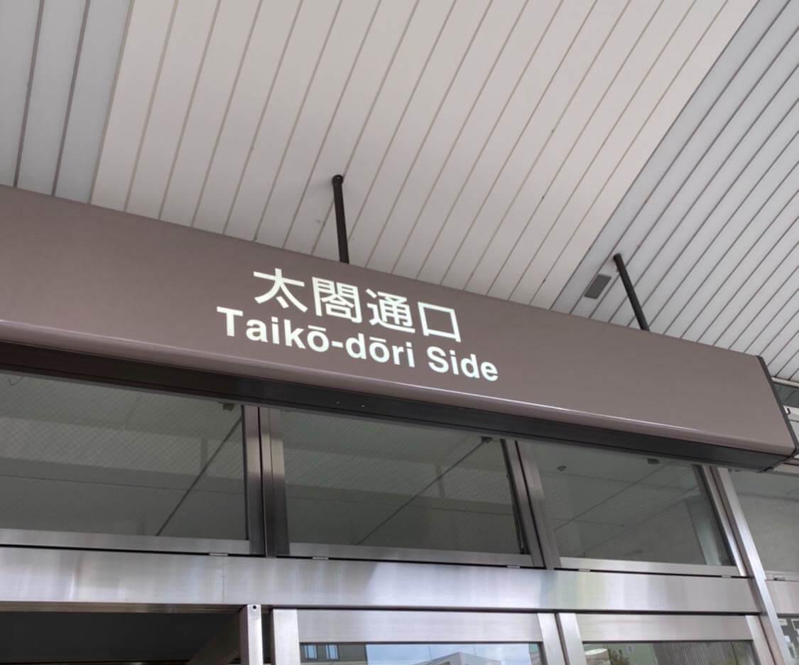 名古屋駅 ヘルス店 行き方