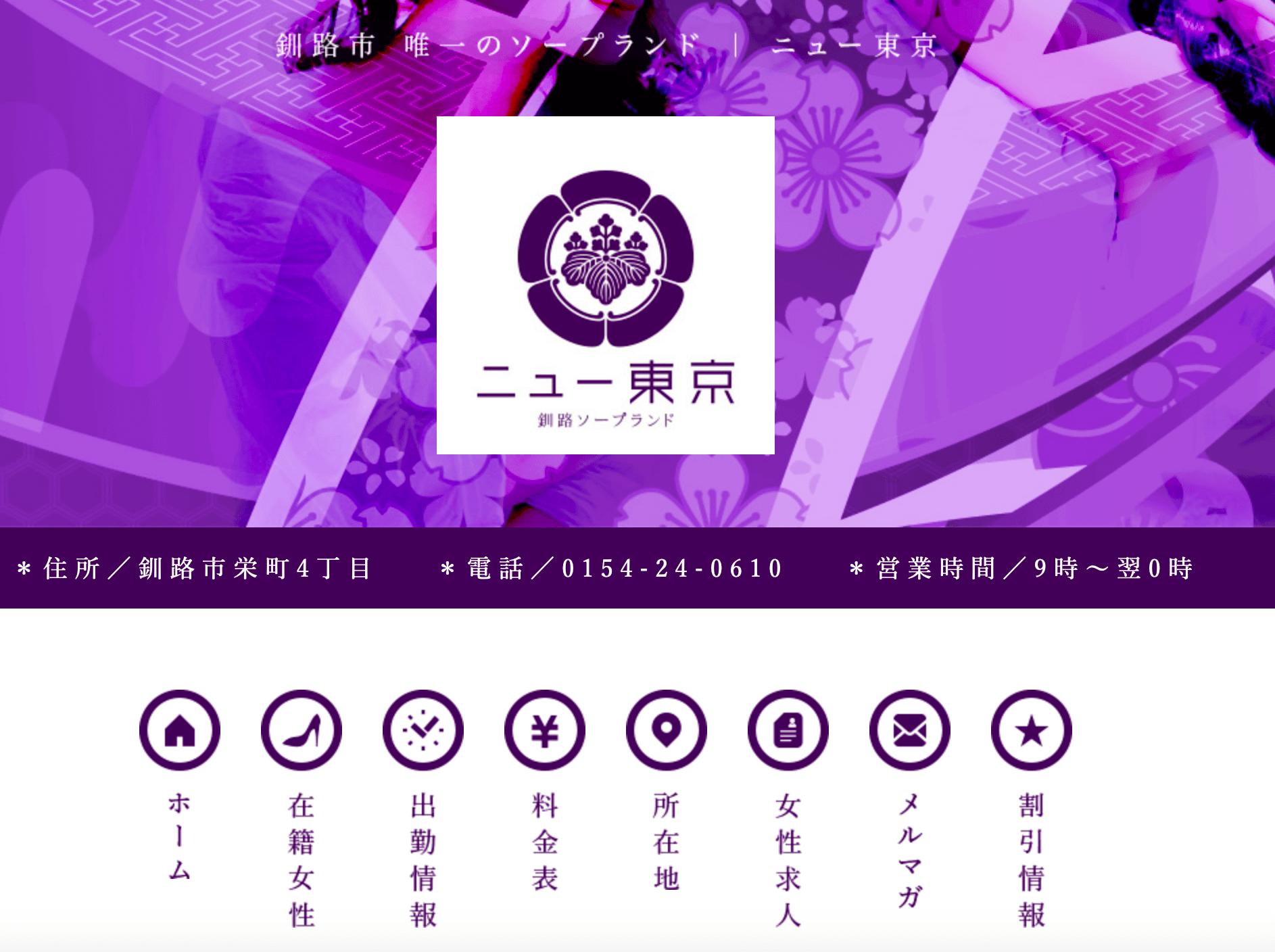 釧路 ソープ