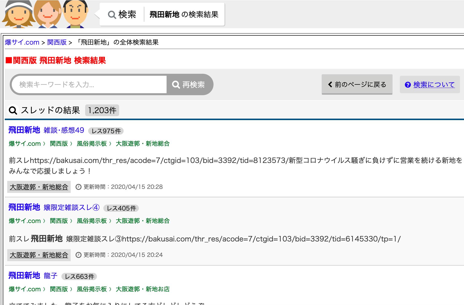 飛田新地 爆サイ