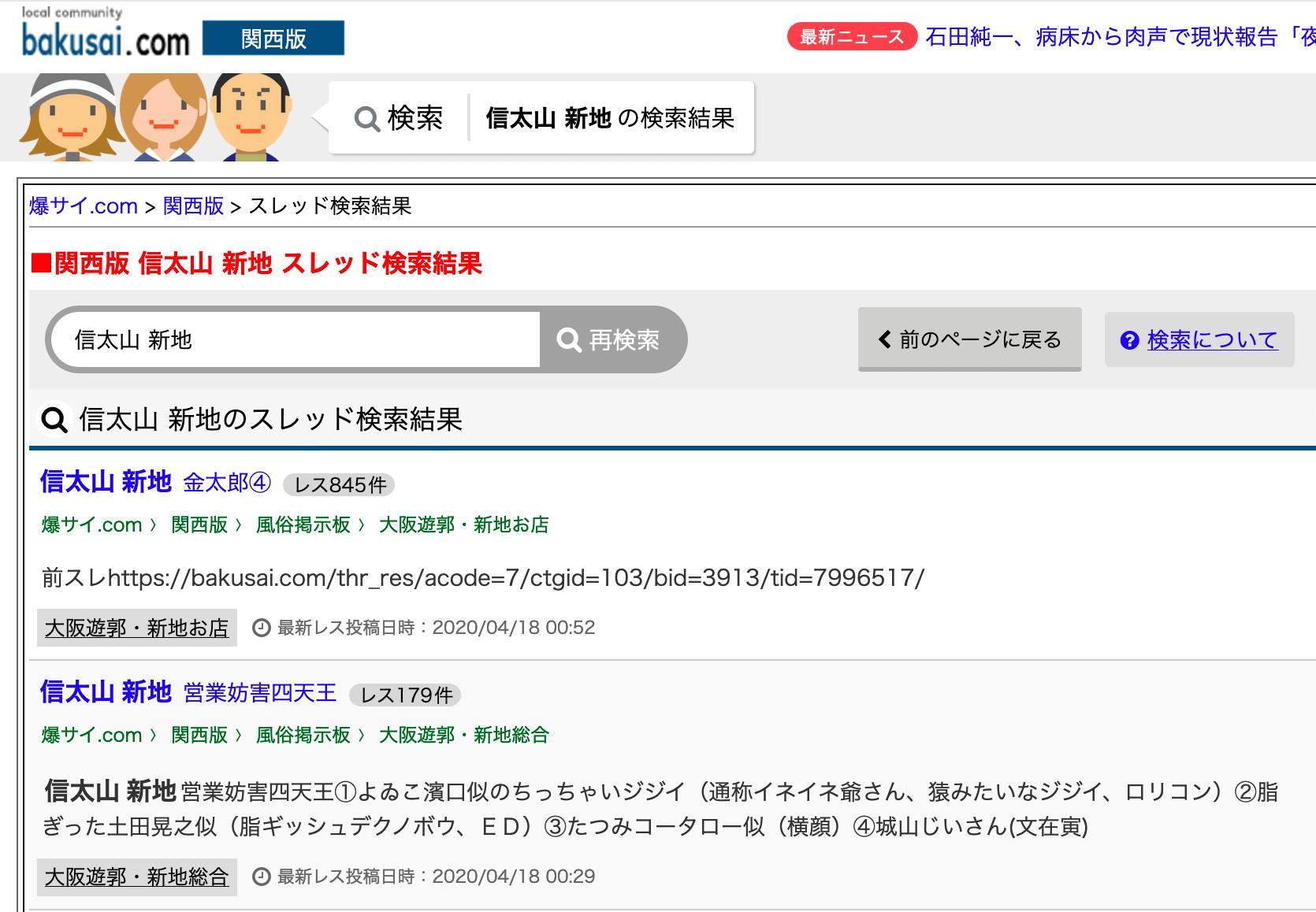 信太山新地 爆サイ
