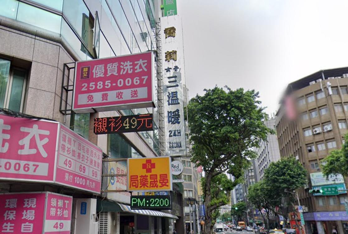 台湾サウナ