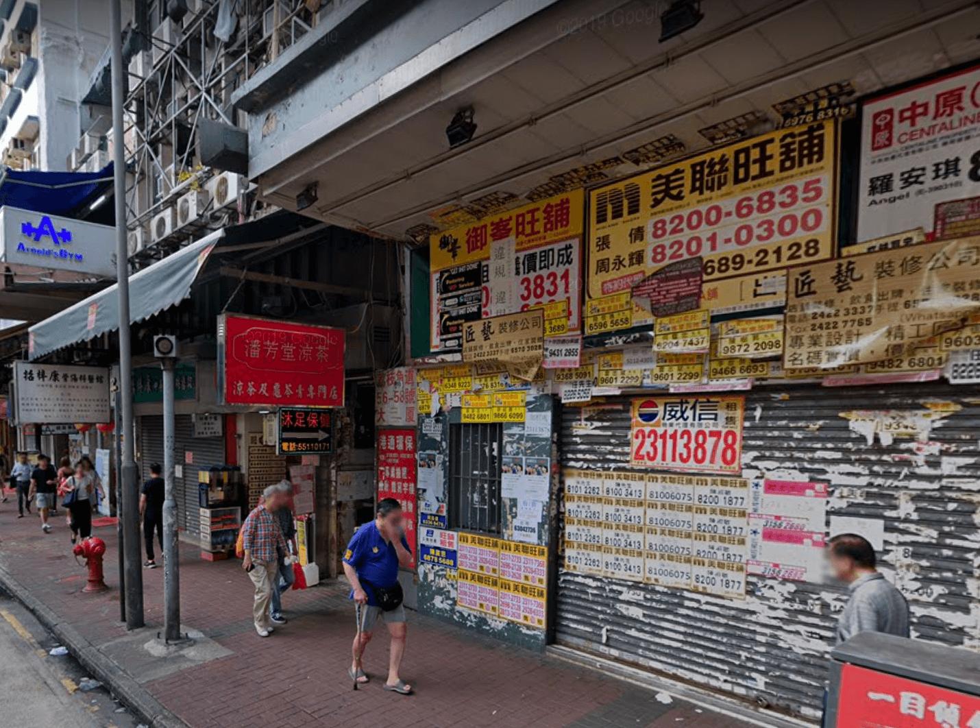 香港 ピンポンマンション