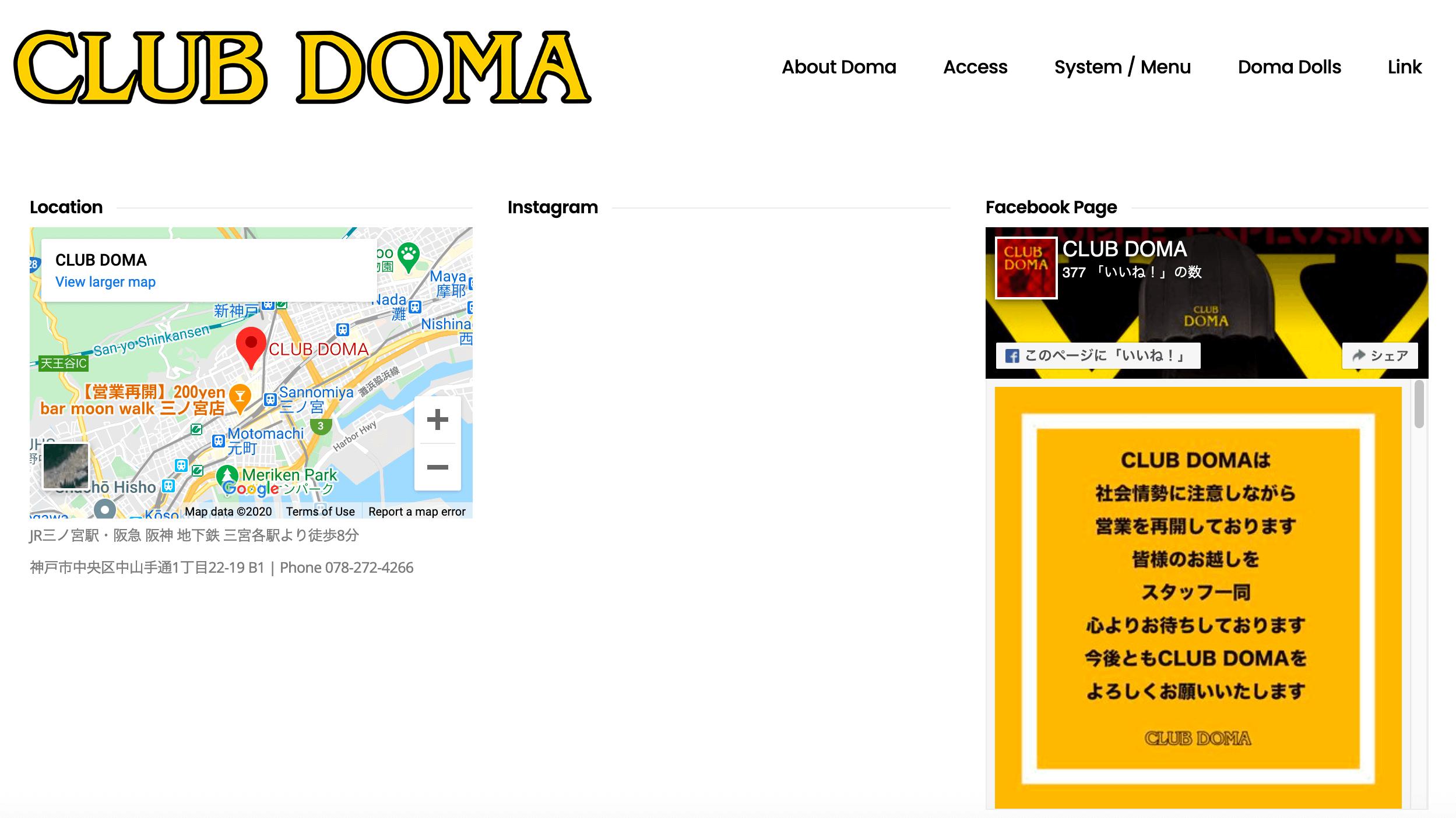神戸 ハプバー
