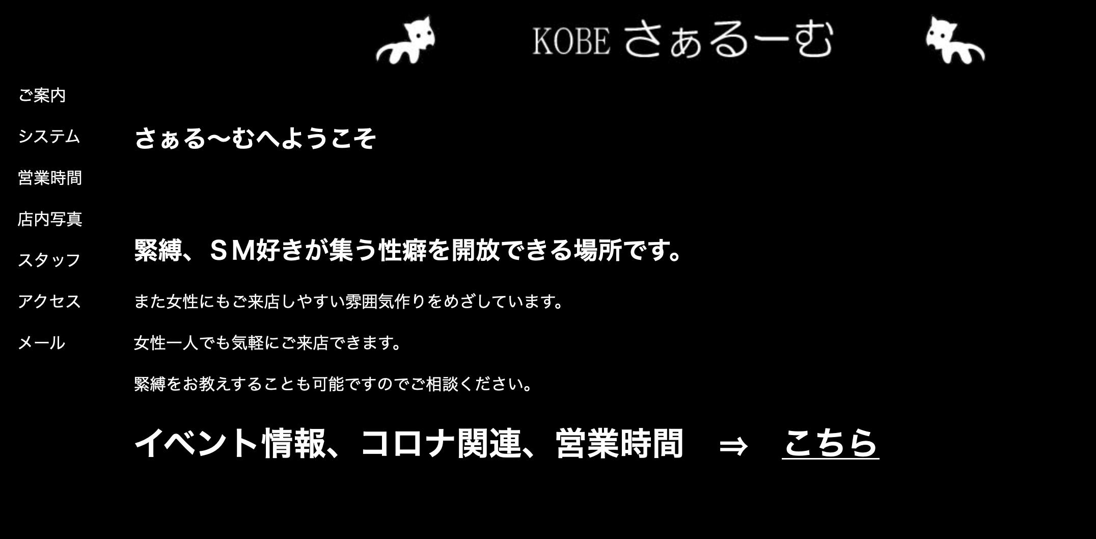 神戸市 ハプバー