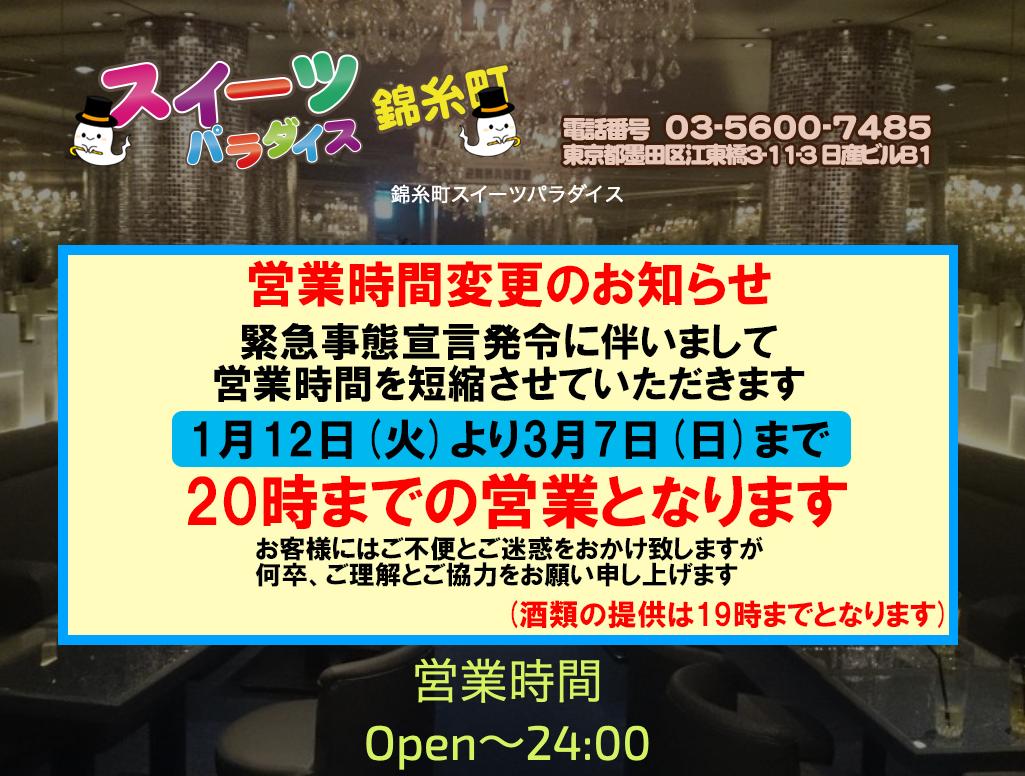 錦糸町 ピンサロ