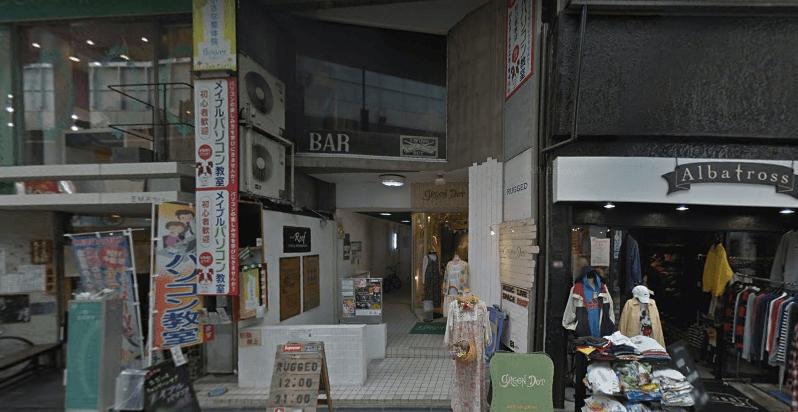高円寺 ヘルス